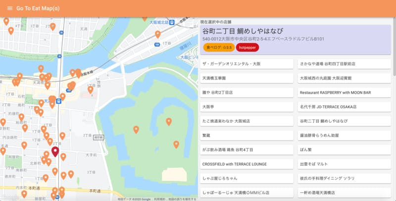 Go To Eat MAP