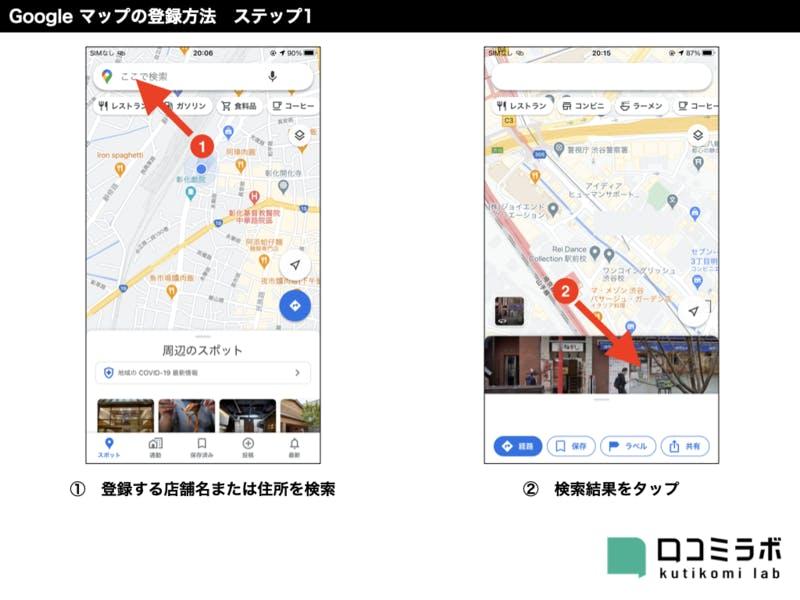 ▲[1. Google マップで登録する住所を検索]:口コミラボ編集部作成