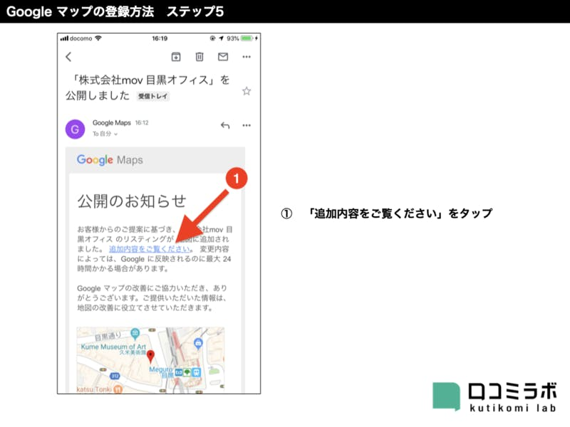 ▲[5. Google マップに情報が掲載される]:口コミラボ編集部作成