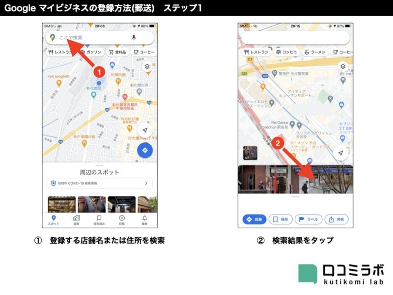 ▲[1. Google マップで登録する店舗・施設を表示]:口コミラボ編集部作成