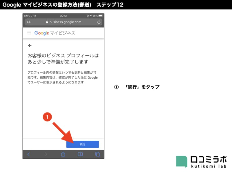 ▲[12. Google マイビジネスの登録を完了させる]:口コミラボ編集部作成