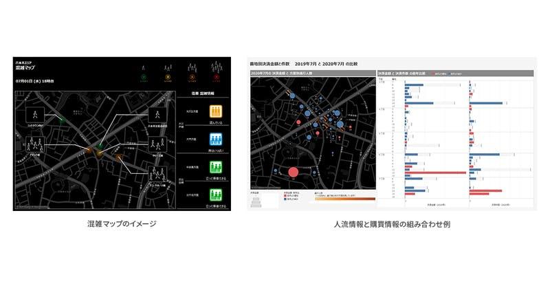 六本木商店街 混雑状況 消費行動 分析 可視化 株式会社ナビタイムジャパン