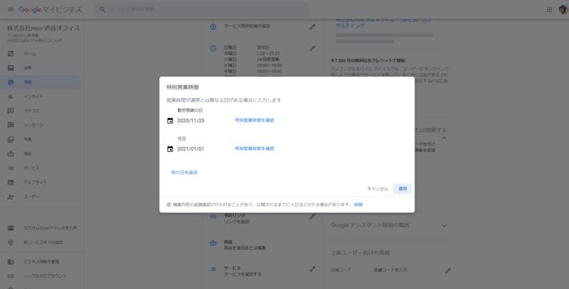 Googleマイビジネスで営業時間を設定する画面