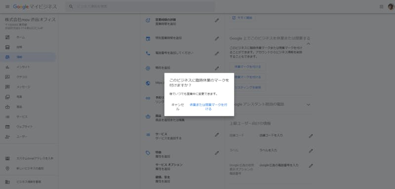 Googleマイビジネスで休業のステイタスを設定する確認画面