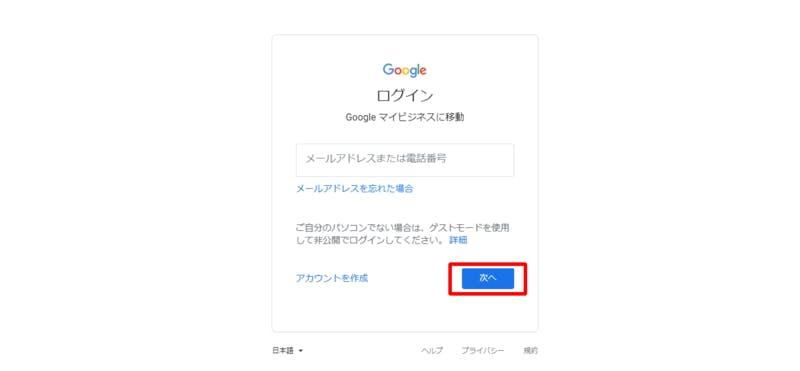 Google マイビジネス 登録方法 ログイン画面