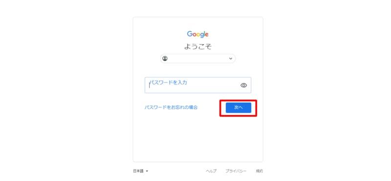 Google マイビジネス 登録方法 パスワード入力