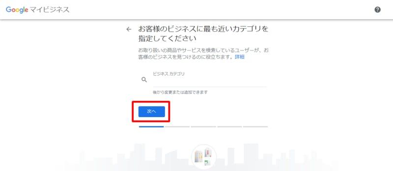 Google マイビジネス 登録方法 カテゴリ選択