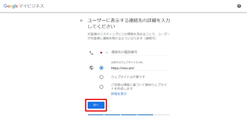 Google マイビジネス 登録方法 連絡先入力
