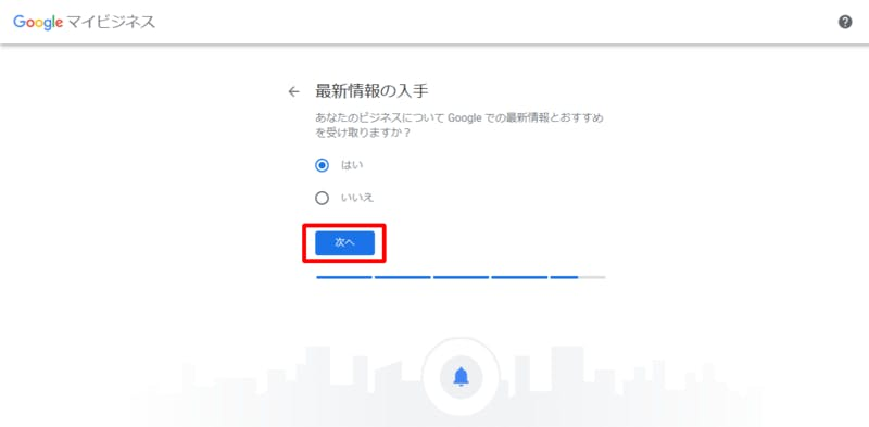 Google マイビジネス 登録方法 最新情報