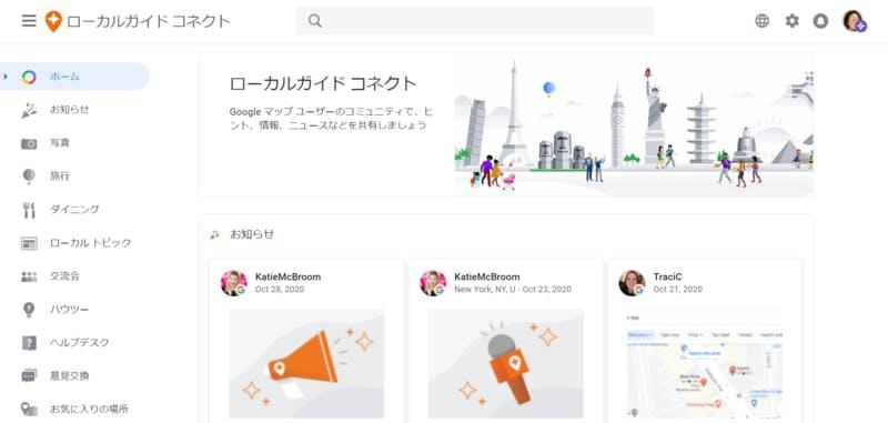 Googleのローカルガイドのトップページ