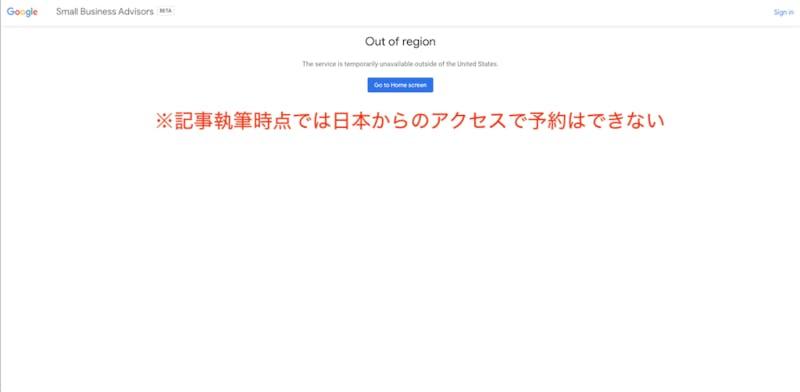 2020年11月日本からのアクセスができないGoogle スモールビジネスアドバイザーの予約画面