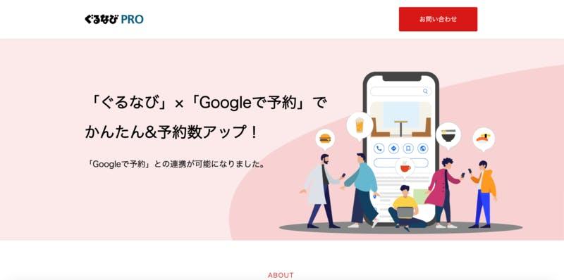 ぐるなび Google で予約 申し込み画面