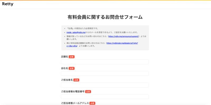 Retty Google で予約 申し込み画面