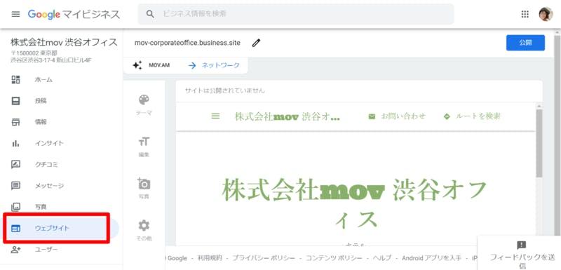 Google マイビジネスの管理画面で「ウェブサイト」メニューを立ち上げた画面