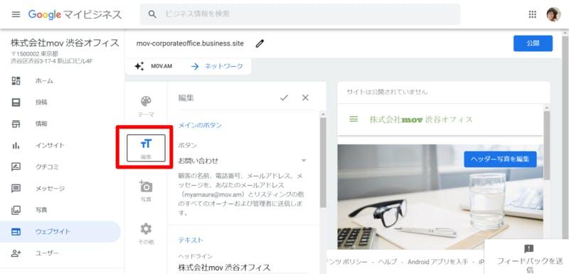 Google マイビジネスでウェブサイトの編集を行う画面