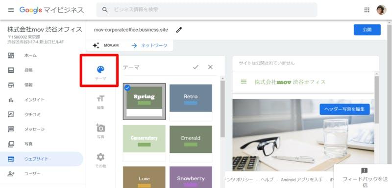 Google マイビジネスでウェブサイトのテーマを設定する画面