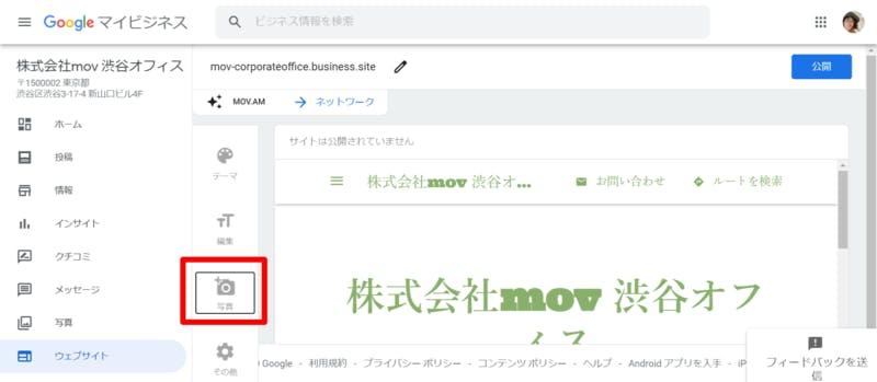 Google マイビジネスでウェブサイトに掲載する写真を設定する画面