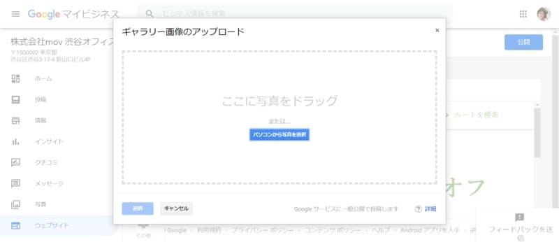 Google マイビジネスのウェブサイトに写真をアップロードする画面
