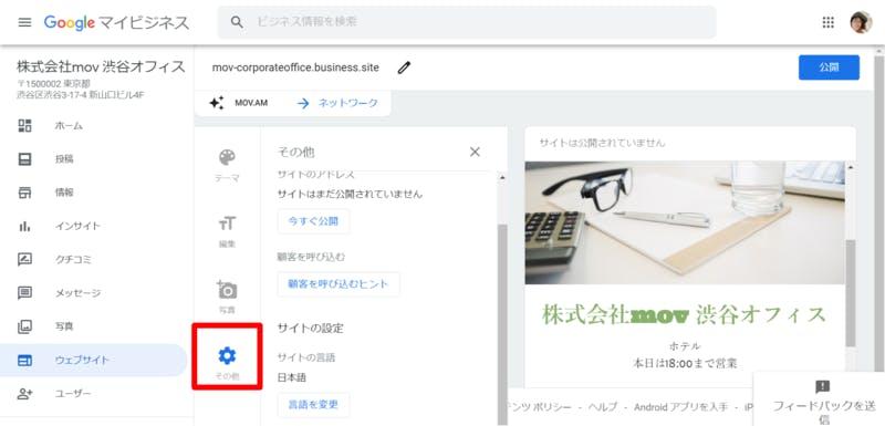 Google マイビジネスのウェブサイト「その他」メニューを開いた画面