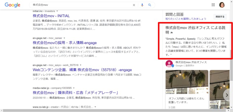 ウェブサイトに登録された情報がビジネスリスティングの一部に表示されている画面