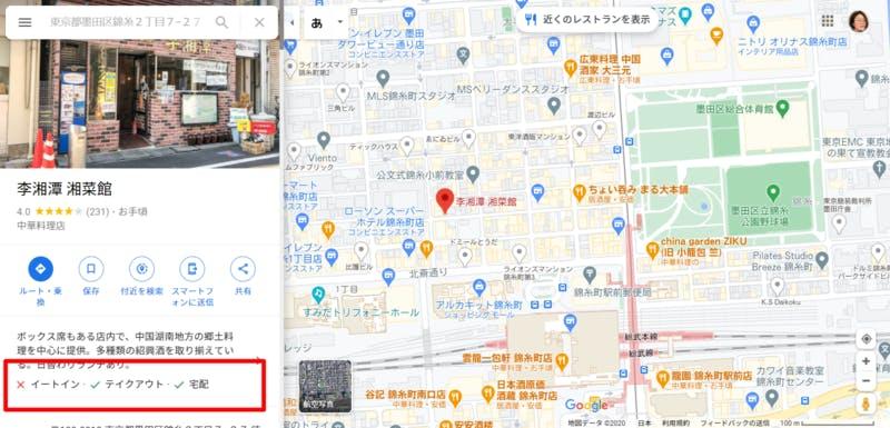 Google マップに表示されたビジネス情報。テイクアウトや宅配の対応状況について記載されている