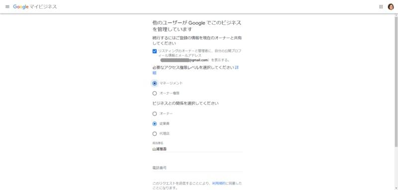 自分のGoogle アカウント情報をGoogle マイビジネスのオーナーに共有する画面