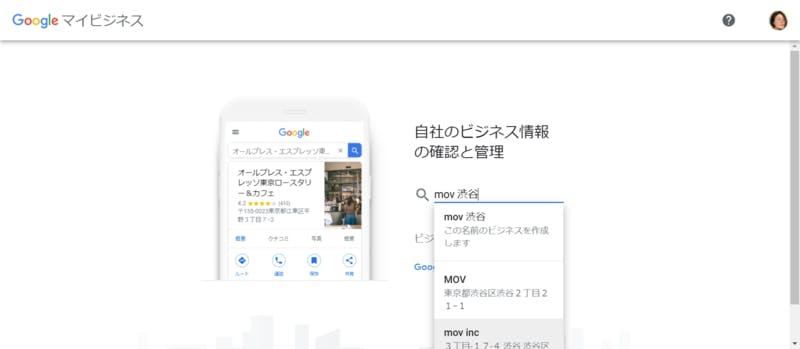 Google マイビジネスでビジネス情報を検索する画面