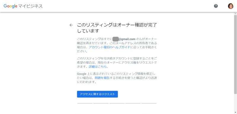 Google マイビジネスでオーナー確認が完了しているビジネス情報を検索した結果の画面