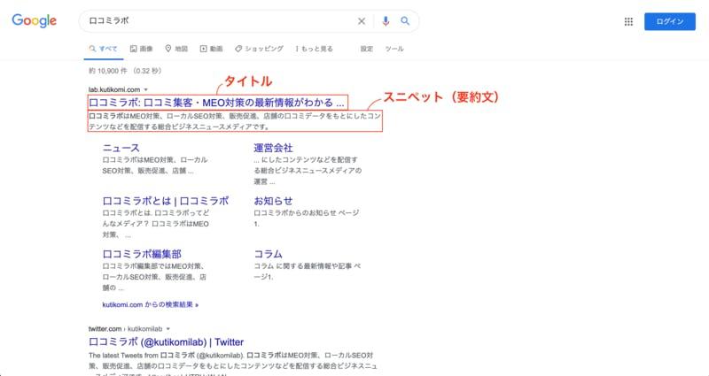 タイトルやディスクリプションは検索結果のタイトルやスニペットに使われる
