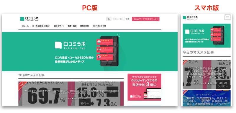 PC版とスマホ版でデバイスごとに表示を変えるレスポンシブデザイン