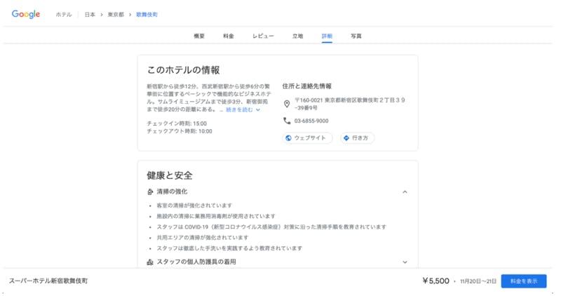 スーパーホテル新宿歌舞伎町のGoogleトラベルの掲載例
