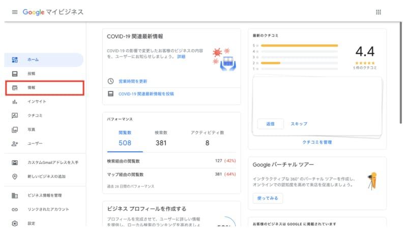 Googleトラベルに感染対策情報を登録する際の手順1