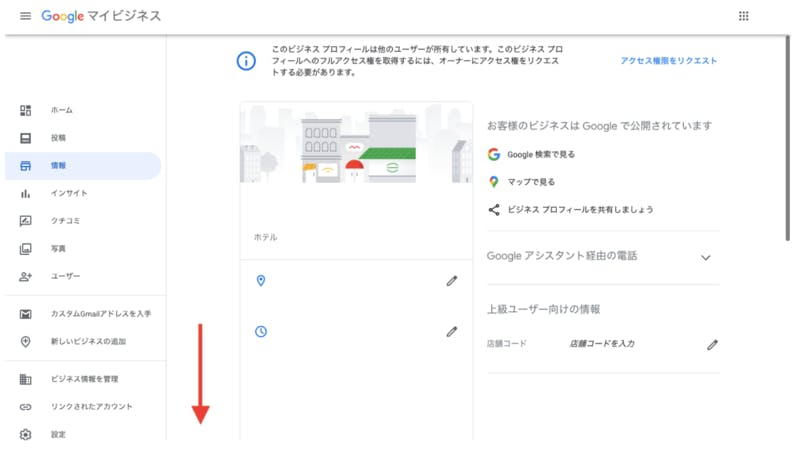 Googleトラベルに感染対策情報を登録する際の手順2