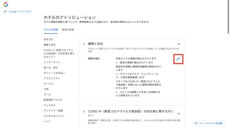 Googleトラベルに感染対策情報を登録する際の手順3