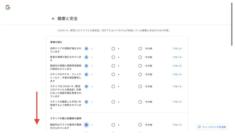 Googleトラベルに感染対策情報を登録する際の手順4