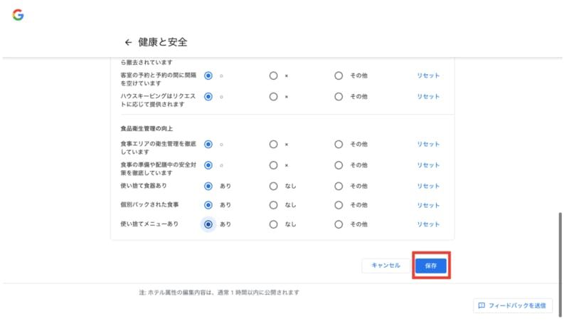 Googleトラベルに感染対策情報を登録する際の手順5