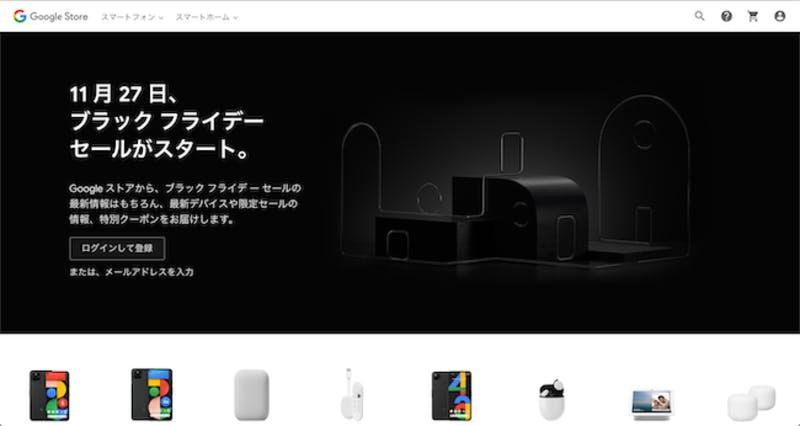 Google Storeブラックフライデー2020