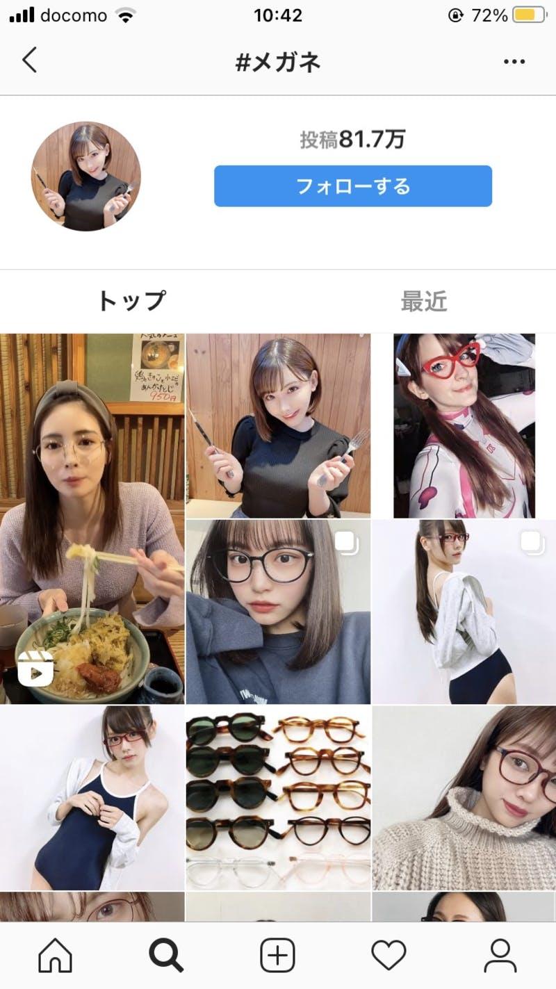 ▲[Instagramのハッシュタグ検索画面]:編集部スクリーンショット