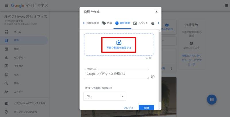 Google マイビジネスの投稿を編集する方法