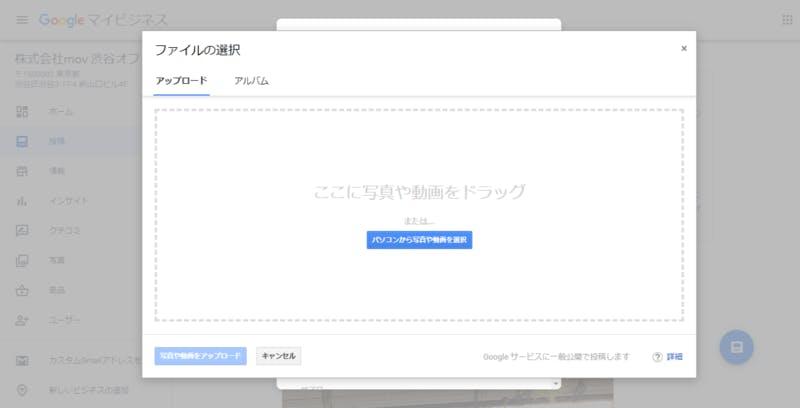 Google マイビジネスで画像の投稿に画像をアップロードする方法
