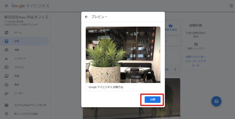 Google マイビジネスの投稿を確認するプレビュー画面