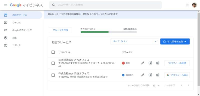 重複したビジネス情報を持つGoogle マイビジネスのトップページ