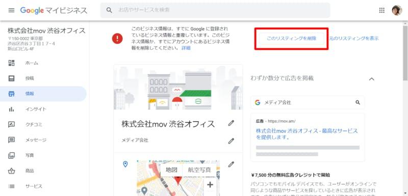 Google マイビジネスで誤って作成してしまったビジネス情報を削除