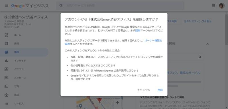 Google マイビジネスでビジネス情報を削除する際の警告文