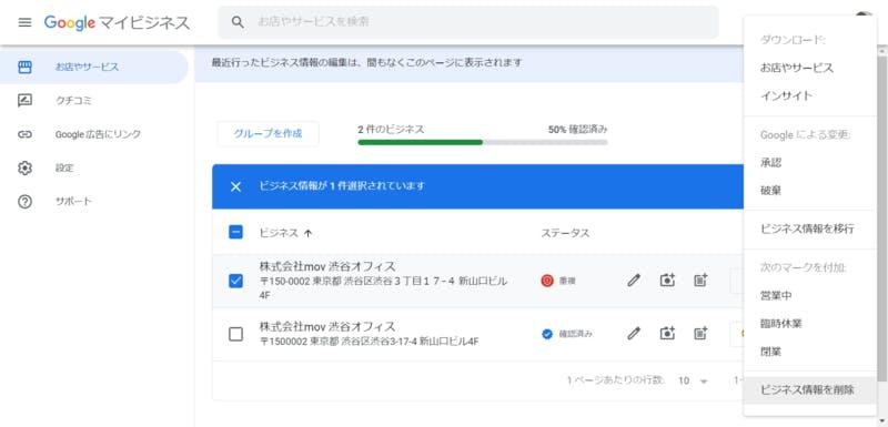 Google マイビジネスのトップページで、削除したいビジネス情報を選択した画面