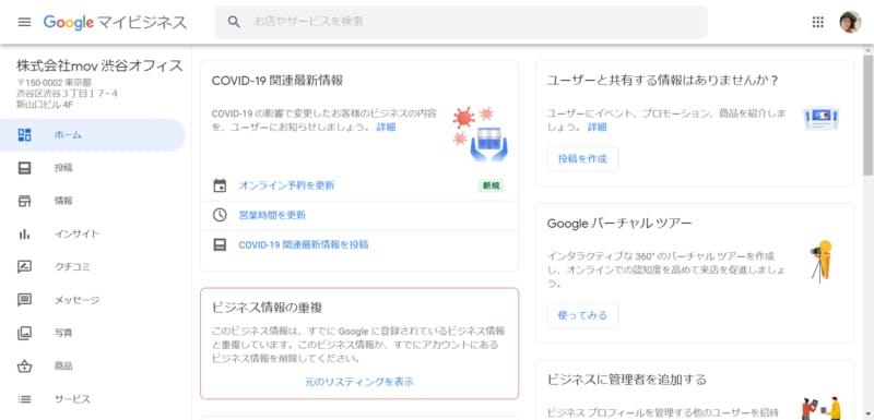 Google マイビジネスの管理画面で「ビジネス情報の重複」が示されている画面