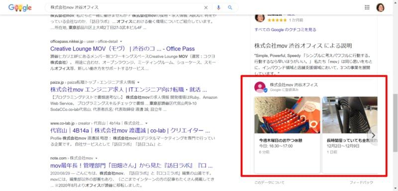 Googleマイビジネスからの投稿内容がGoogle検索の結果に掲載されている画面