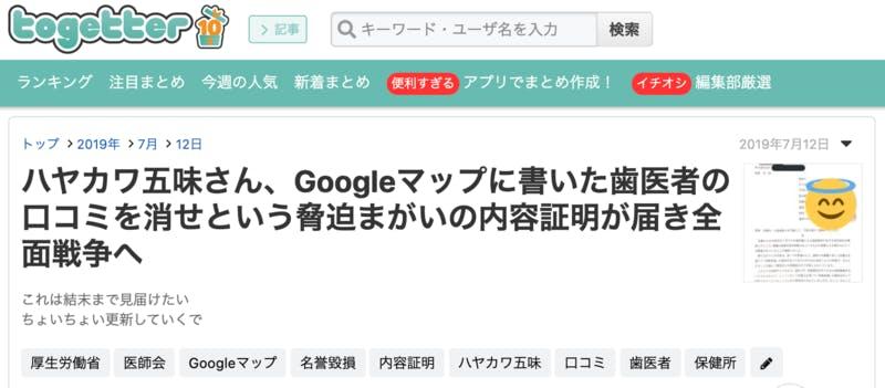 Googleマップ 歯医者 口コミ