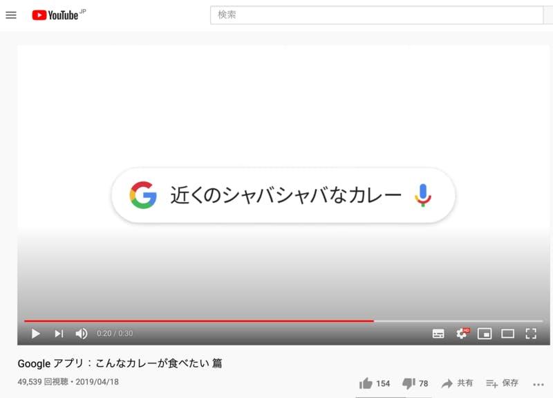 Google「近くの〇〇で検索」CM YouTube