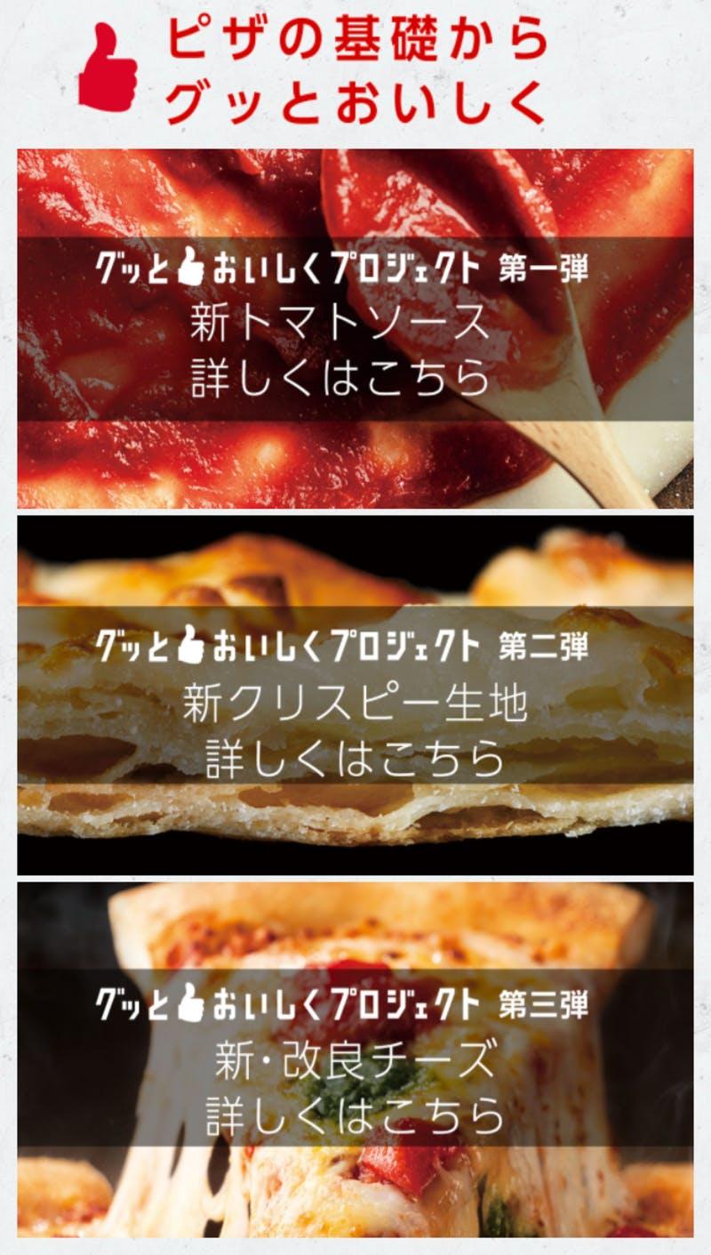 ピザハット グッとおいしくプロジェクト